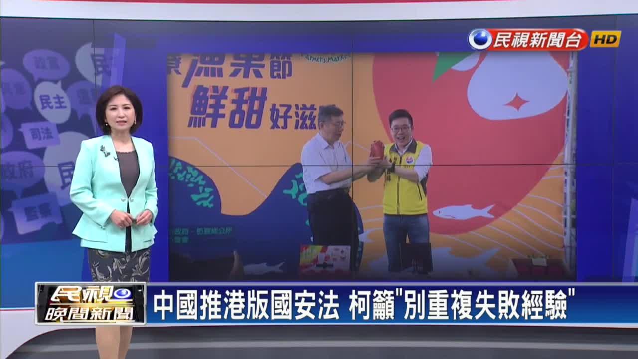 談香港不忘酸蔡英文 柯文哲:要不是反送中也不會贏那麼多票
