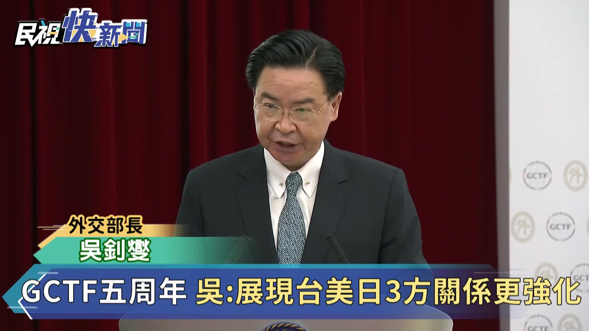 快新聞/GCTF五週年 吳釗燮:台美日發表聯合聲明 展現3方關係更強化