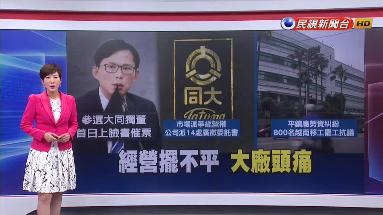 大同之爭再起!傳公司派到府收委託書 黃國昌臉書狂催票