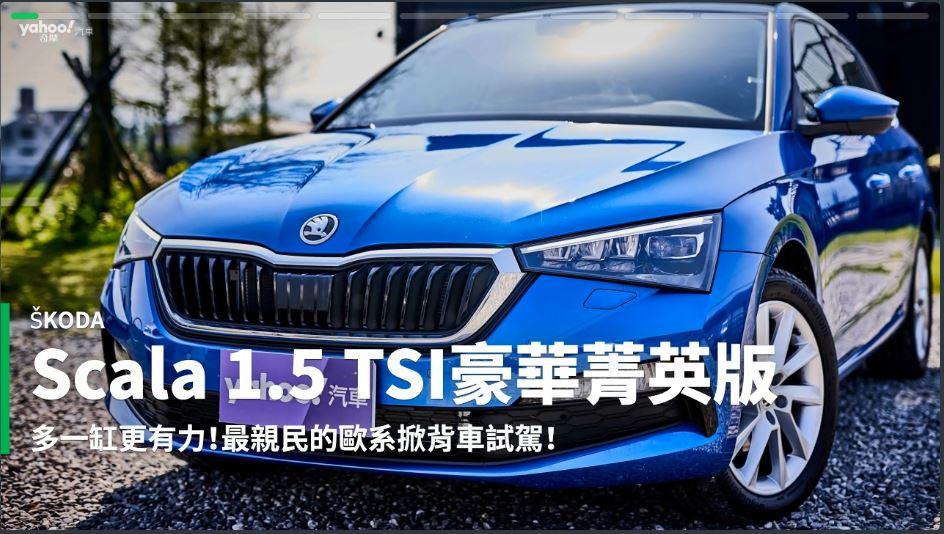 【新車速報】歐系掀背的最佳理想值!2020 Škoda Scala 1.5 TSI豪華菁英版蘭陽試駕!