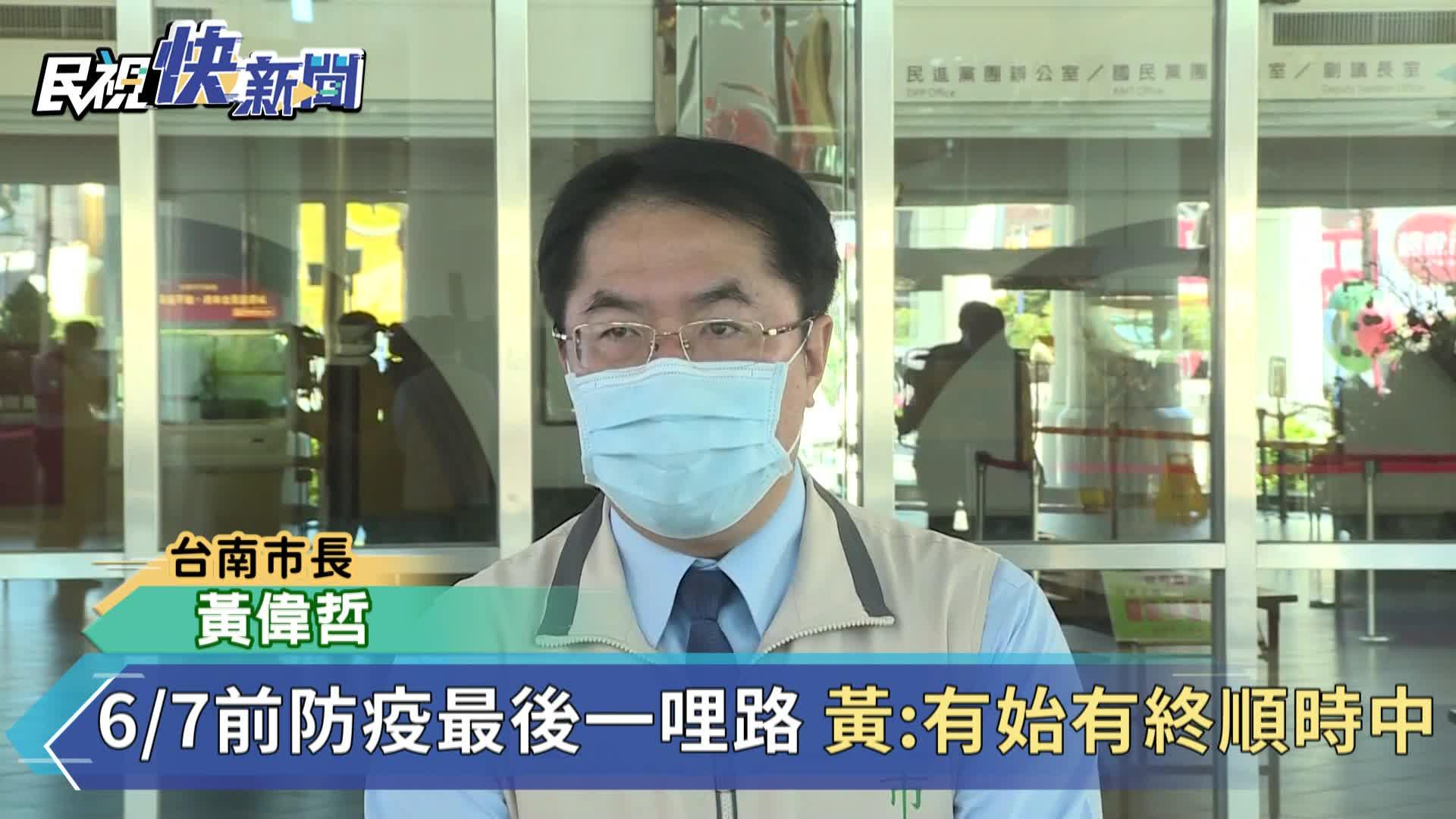 快新聞/6/7大解封 台南維持洽公實名制、舞廳跳舞解禁