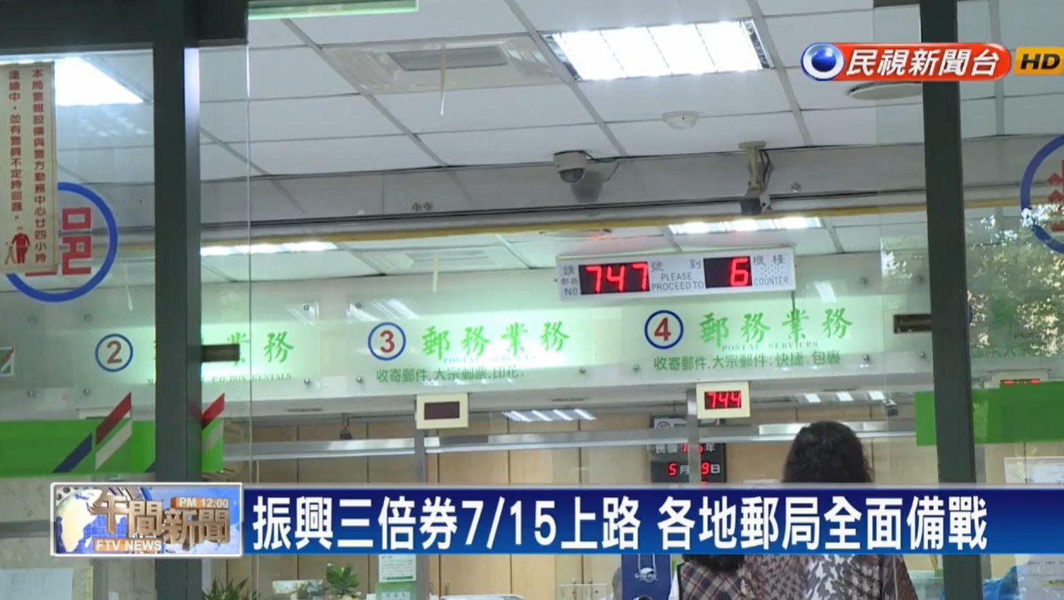 7/15開賣三倍券 郵局盼採「單雙號」分流
