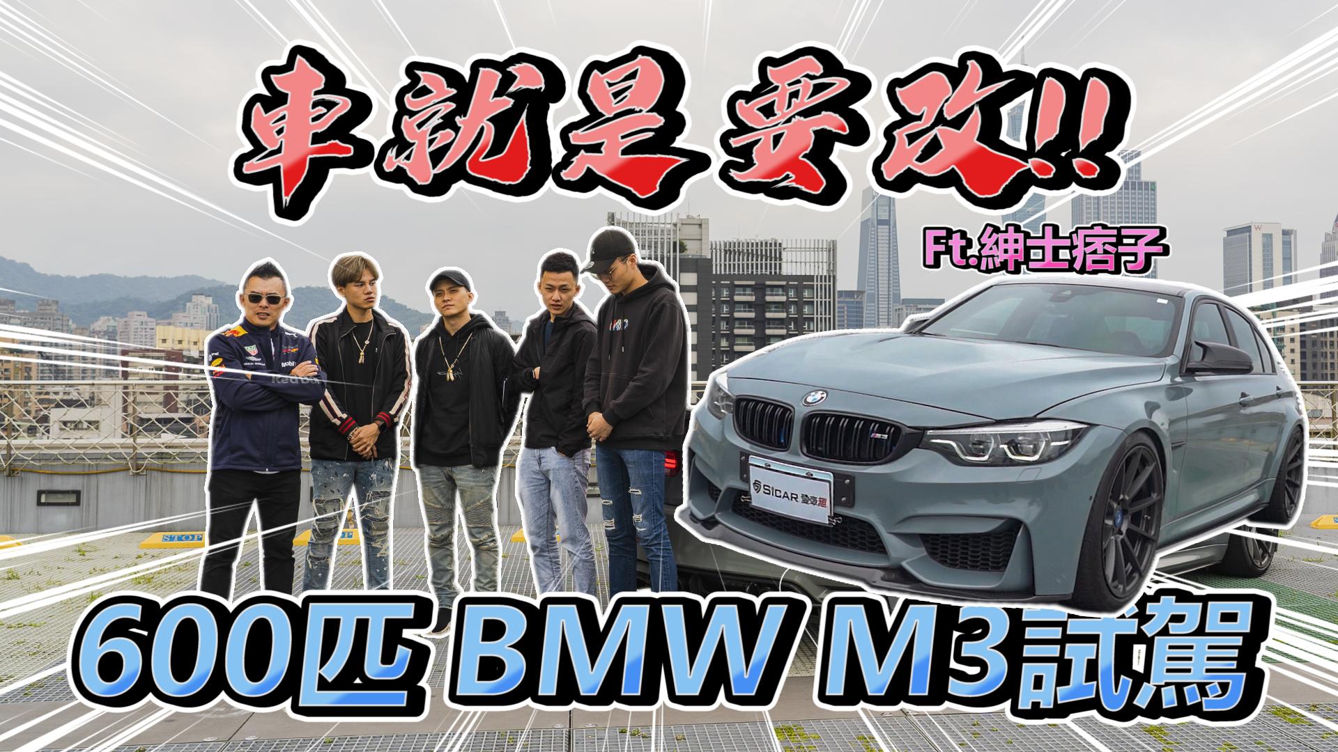 600匹的BMW M3 全油後輪險些抓不住!! Ft.紳士痞子