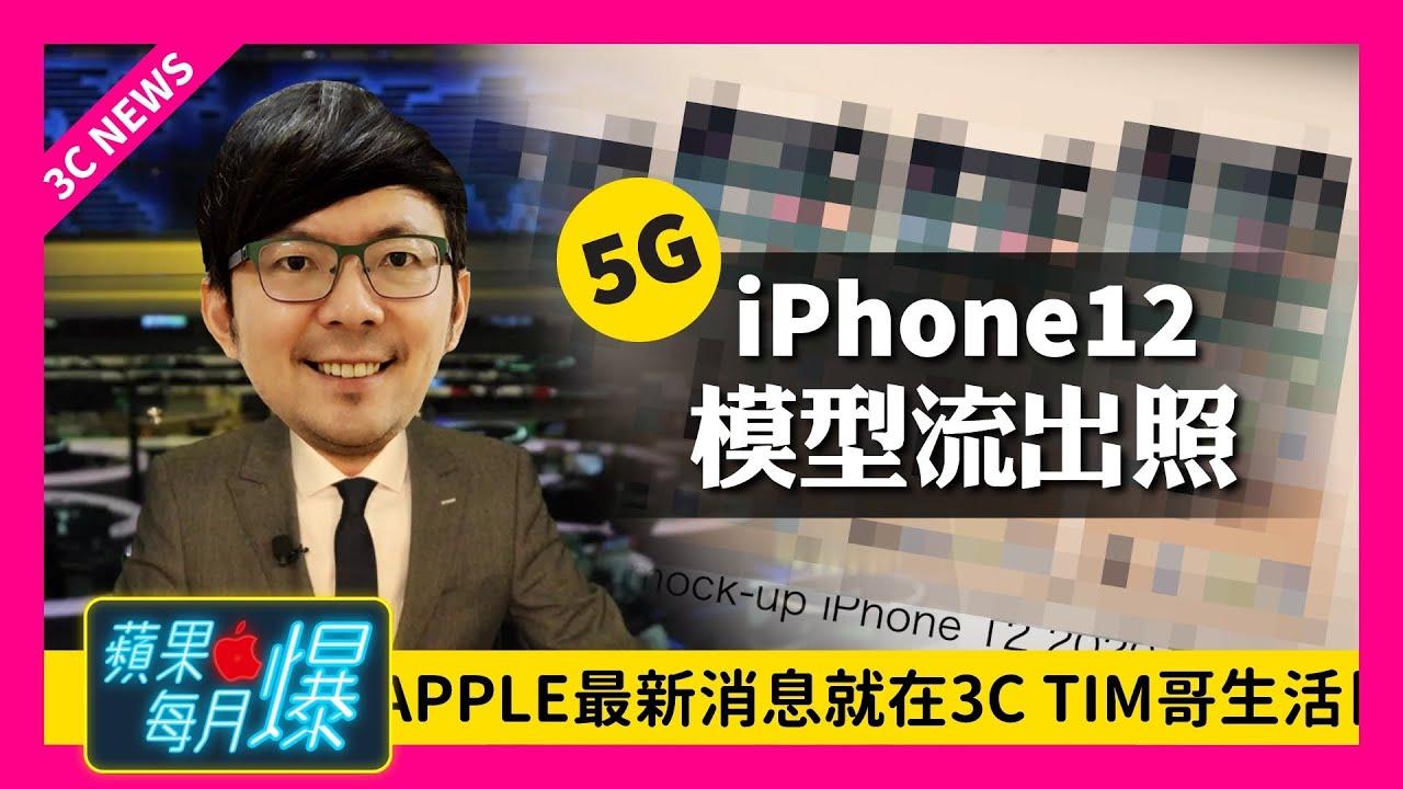 iPhone 12 5G版3D模型流出消息更新 l AirPods系列今年只會出這款?[蘋果每月一爆]
