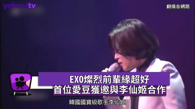 EXO燦烈前輩緣超好 首位愛豆獲邀與李仙姬合作