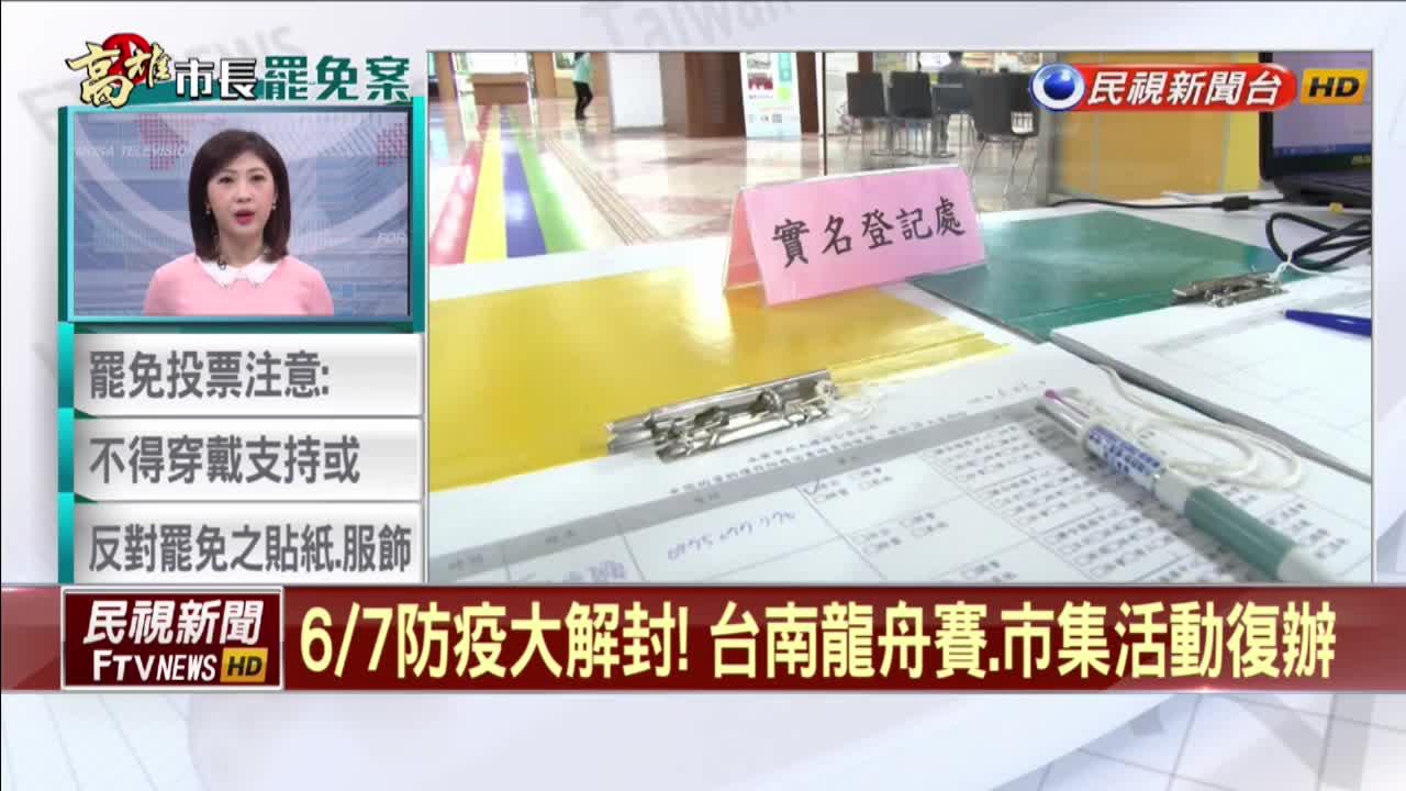 6/7防疫大解封 台南龍舟賽、市集活動復辦