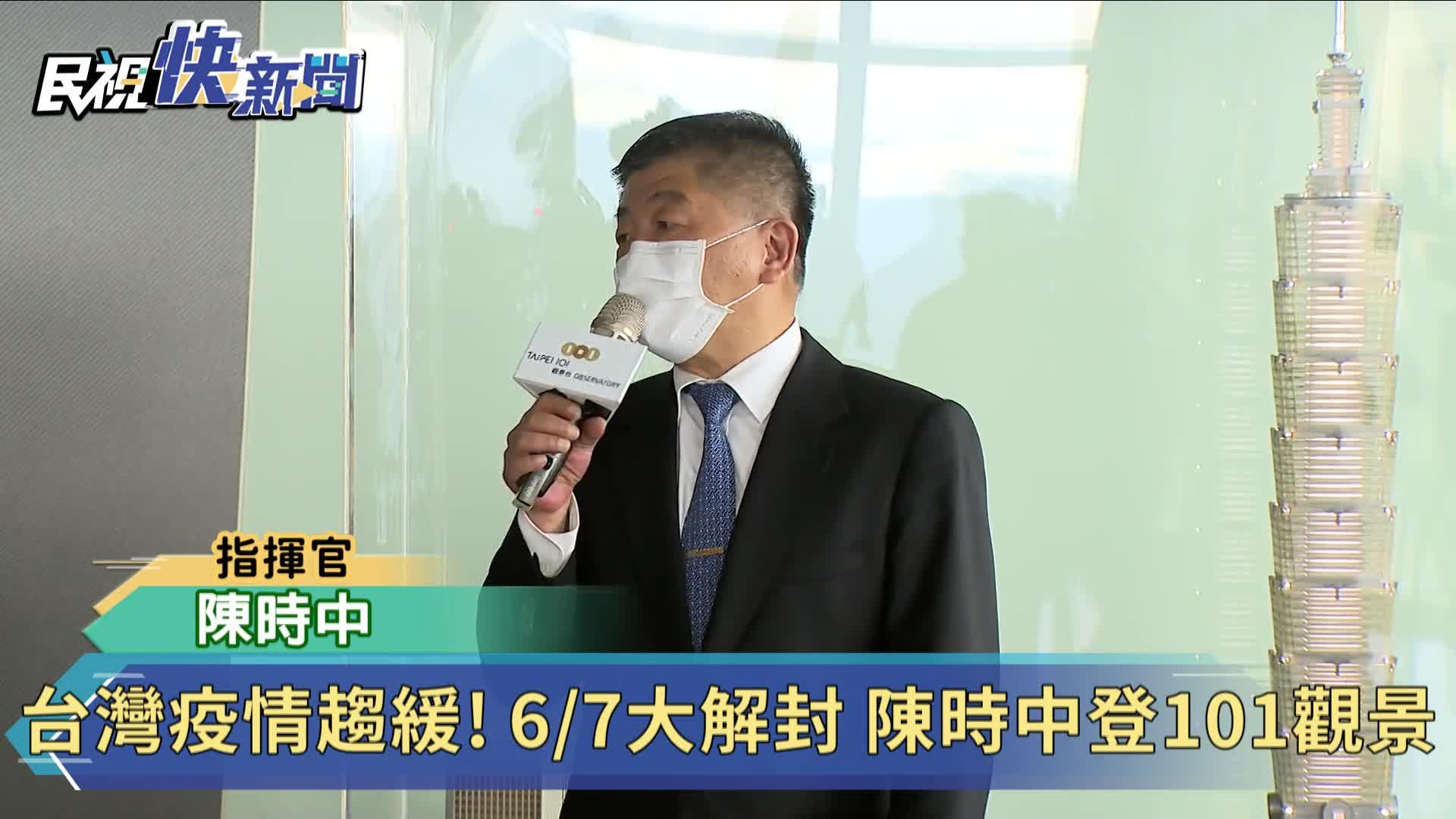 快新聞/解封首日登101觀景台 陳時中遇地震笑自己「眼花?」
