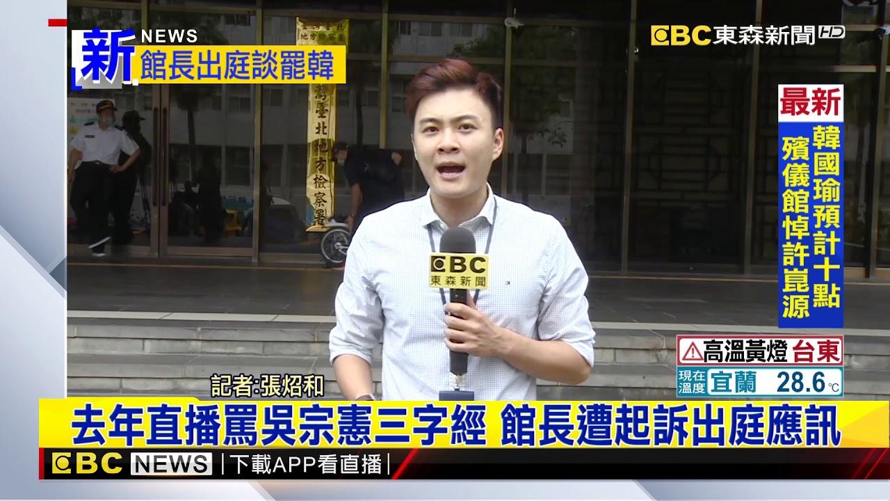 去年直播罵吳宗憲三字經 館長遭起訴出庭應訊