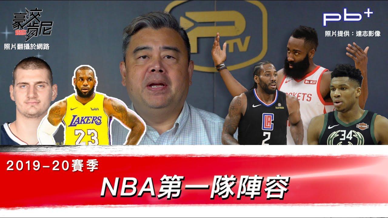 豪洨肯尼 Kenny boast S4:第94集 2019-20 NBA第一隊陣容