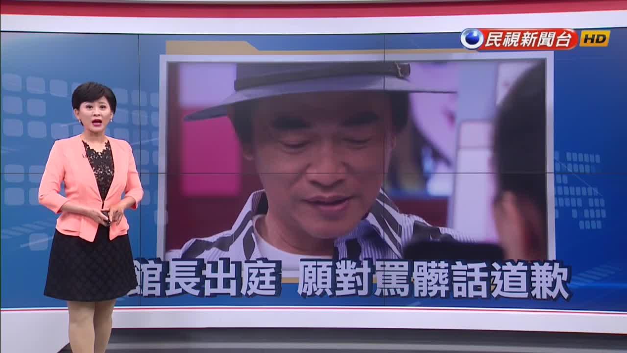 三字經罵吳宗憲挨告出庭 館長談罷韓:國民黨要負全責