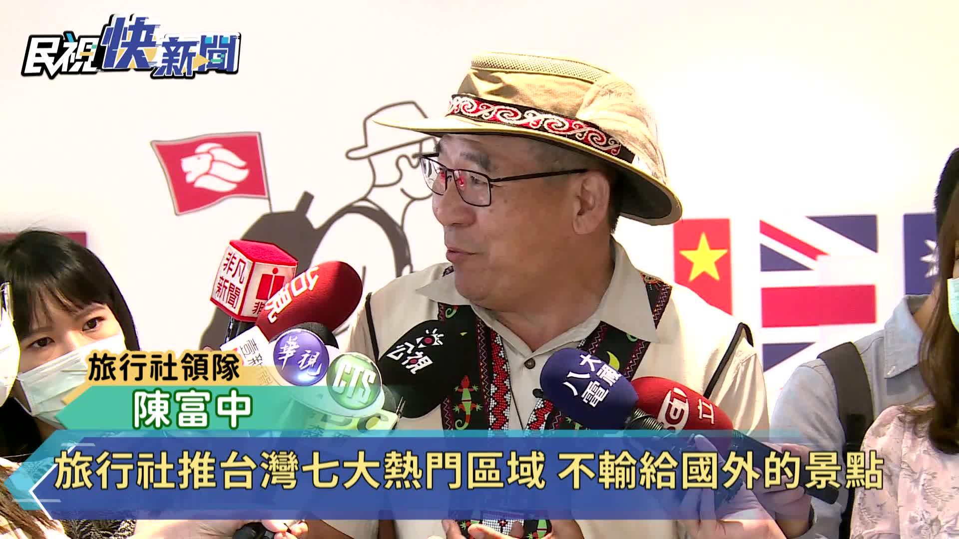 在國內就像出國 台灣七大旅遊點 達人帶路