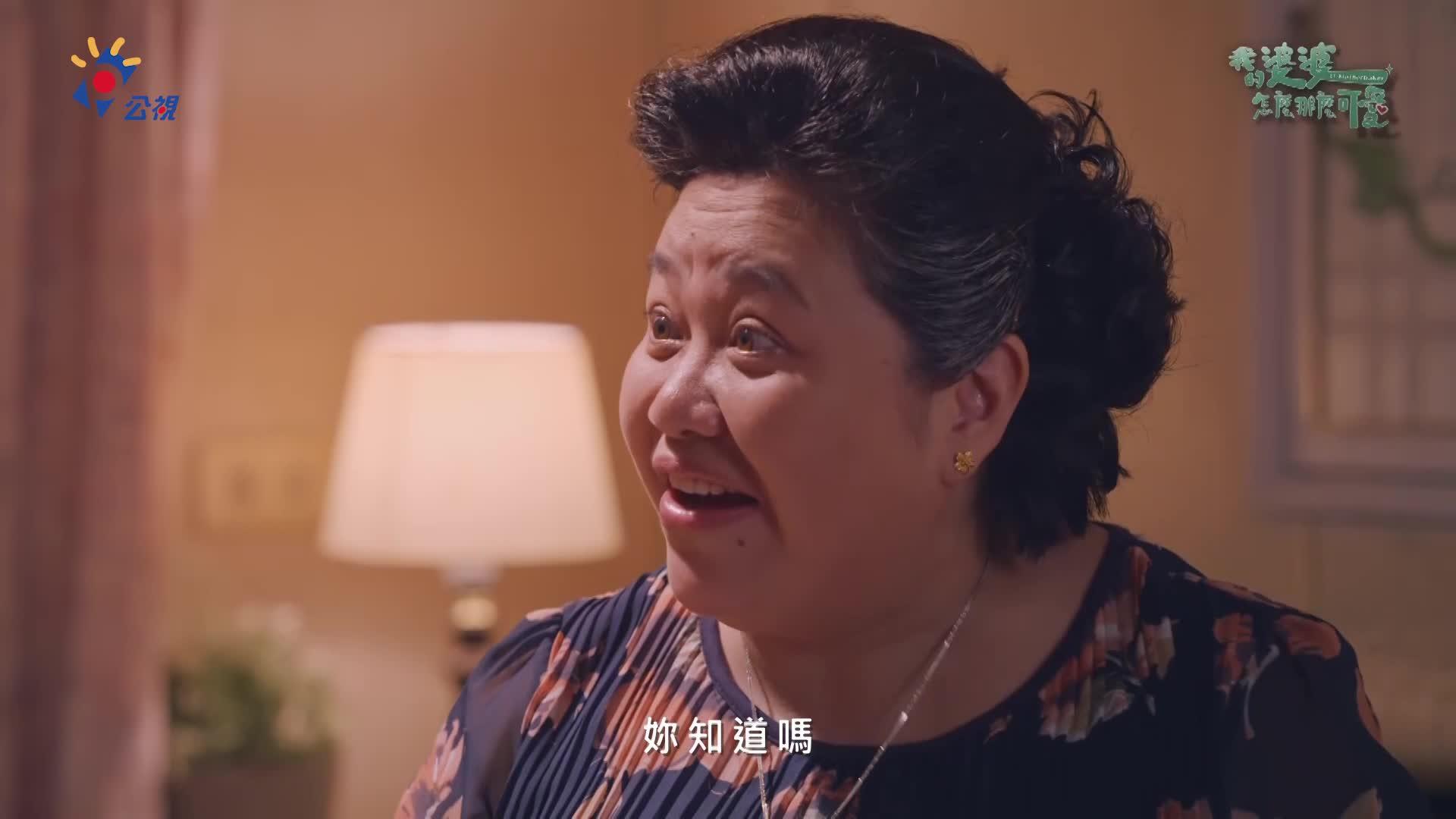 《我的婆婆怎麼那麼可愛》精彩片段-阿信的保險金