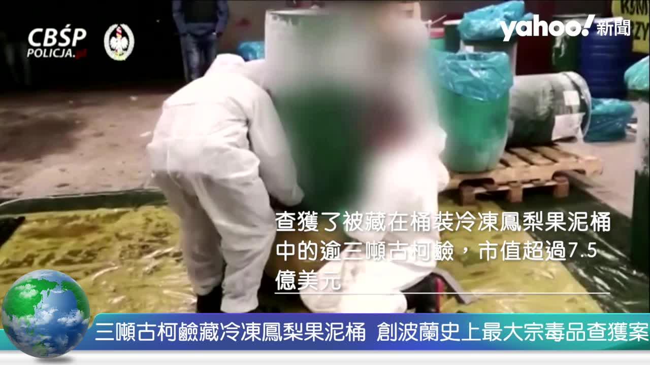 三噸古柯鹼藏冷凍鳳梨果泥桶 創波蘭史上最大宗毒品查獲案