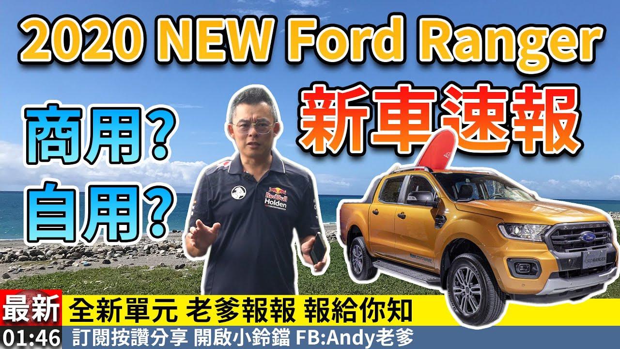 【老爹報報】新車速報!!2020 NEW Ford Ranger!!皮卡百萬有找!!