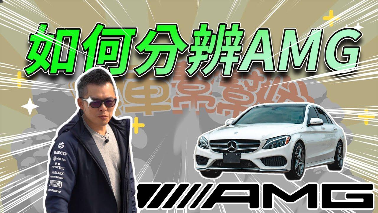 【開車幫幫忙】C300正夯!如何快速分辨AMG 套件?