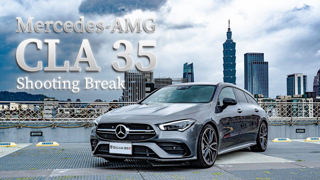 【Andy老爹試駕】外型、動力、空間機能 一次滿足 Mercedes-AMG CLA 35 Shooting brake