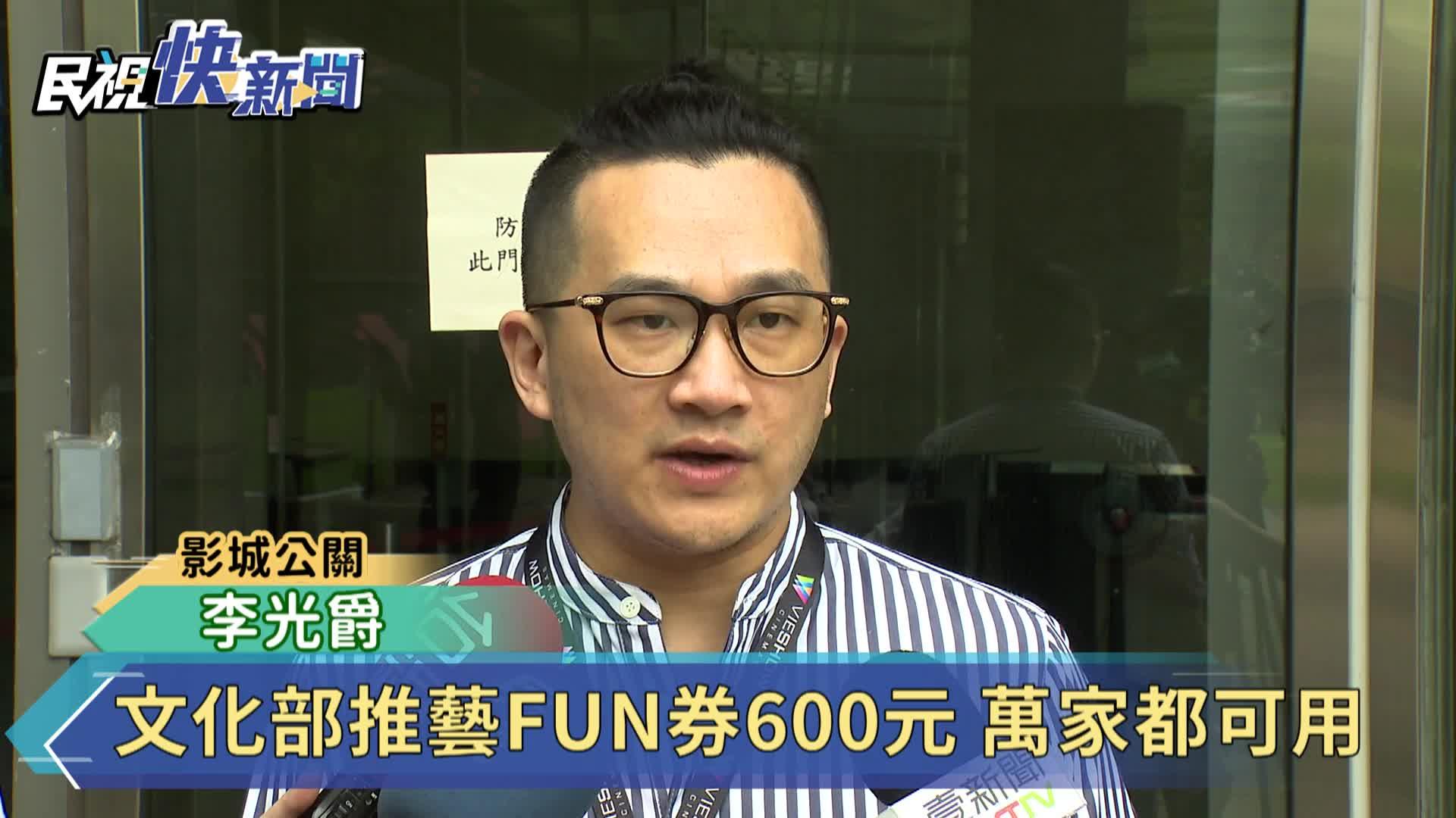 文化部推藝FUN券600元 萬家都可用