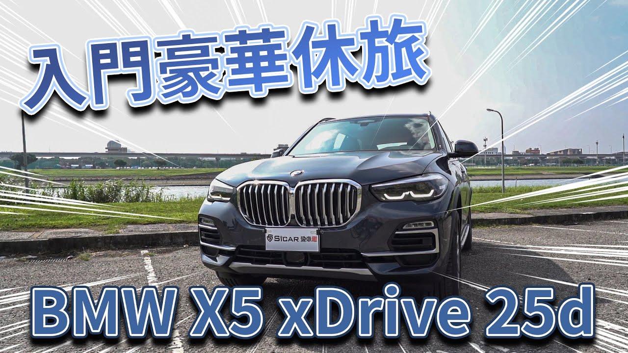 【Andy老爹試駕】這台真的超省油!入門豪華休旅BMW X5 xDrive25d.mp4