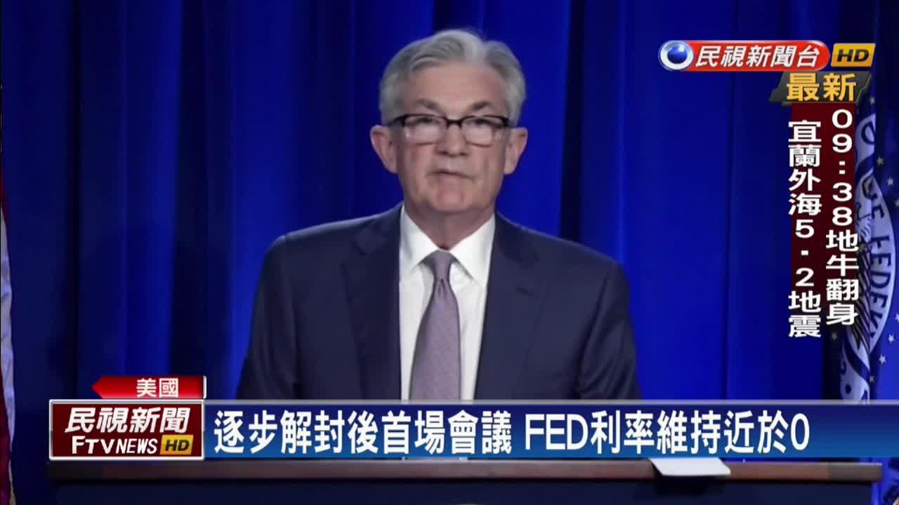 FED宣布利率維持近於零 主席鮑爾:經濟復甦之路很漫長