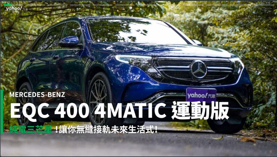 【新車速報】電能世界的歐系豪傑!2020 Mercedes-Benz EQC 400 4MATIC 運動版純電試駕!
