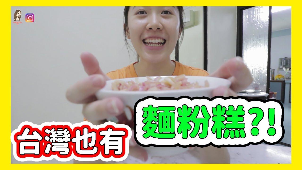 台灣也有馬來西亞的麵粉糕!台灣朋友有吃過嗎?【 傻傻Linda的日常 】