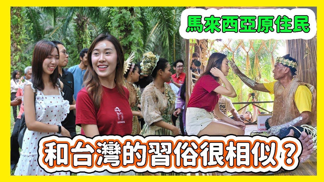 馬來西亞原住民的文化習俗和台灣的相似嗎?【馬來西亞旅遊推薦吧生雪隆區】