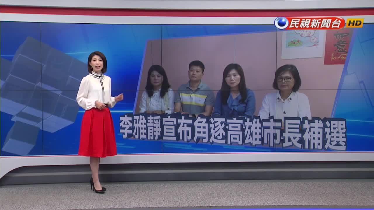 韓國瑜幫他加油!李雅靜宣布帶職參選高雄市長補選