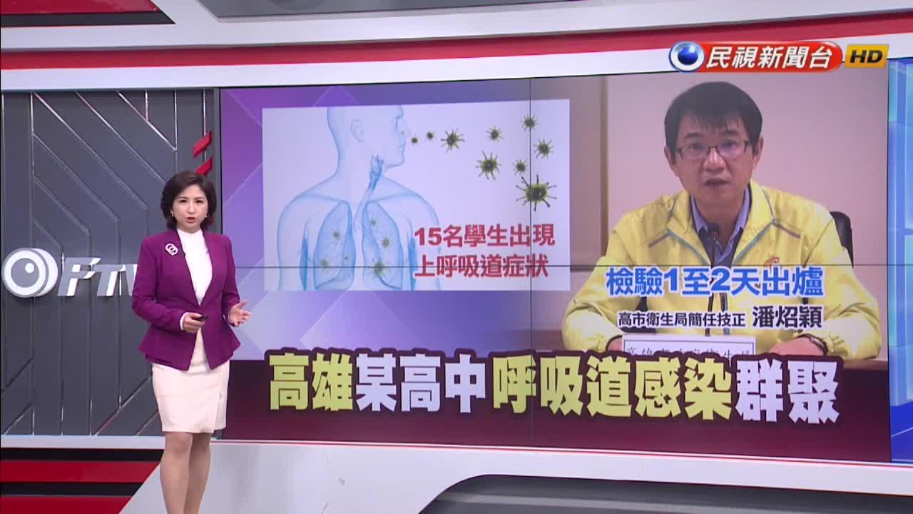高雄爆15中學生上呼吸道群聚感染 武漢肺炎初步篩檢結果出爐