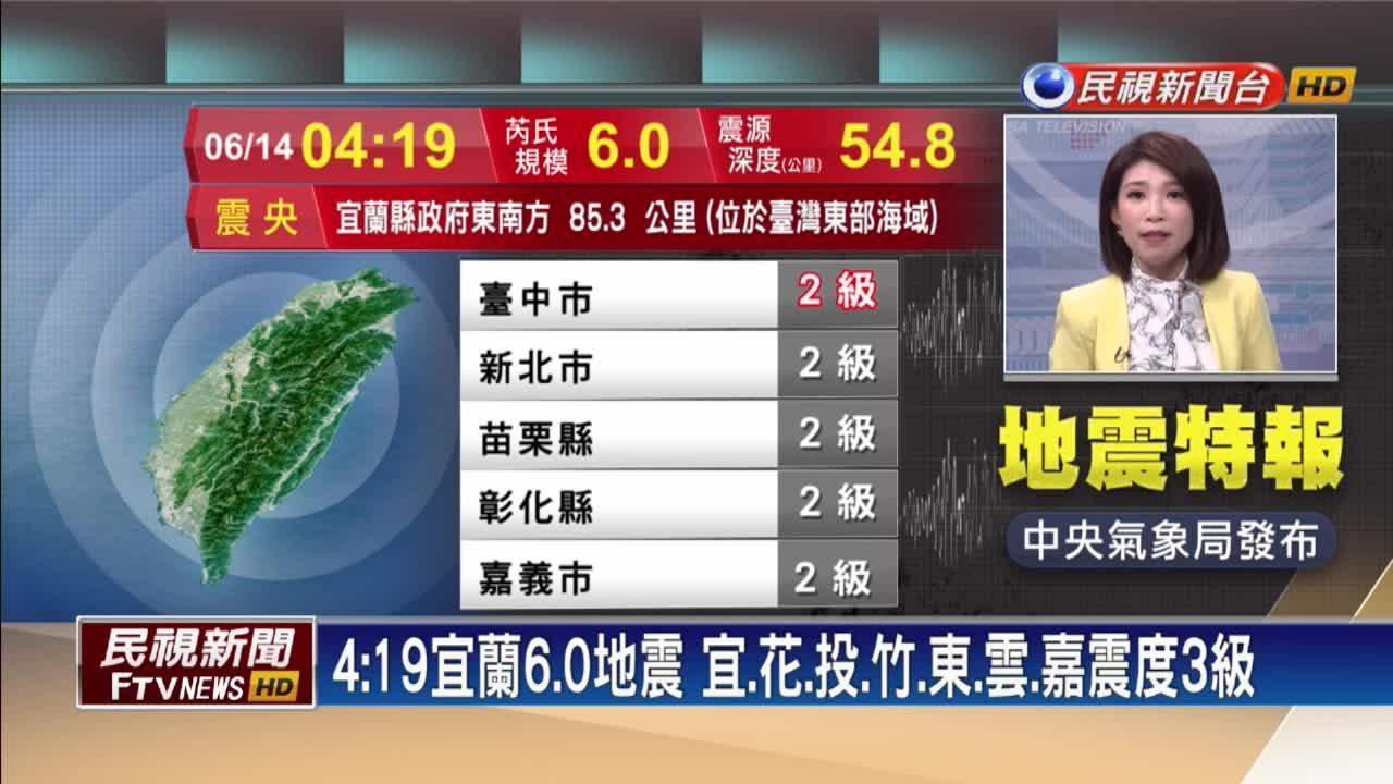 全台有感!今晨東部外海規模6地震 氣象局:每3到5年會有一次