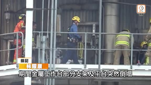 環保署化學廢物處理中心工程平台倒塌 10人受傷兩危殆
