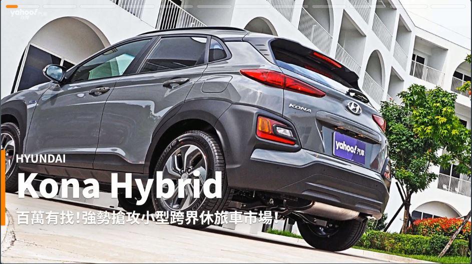 【新車速報】跨界節能新品種!2020 Hyundai Kona Hybrid台北淡水往返試駕