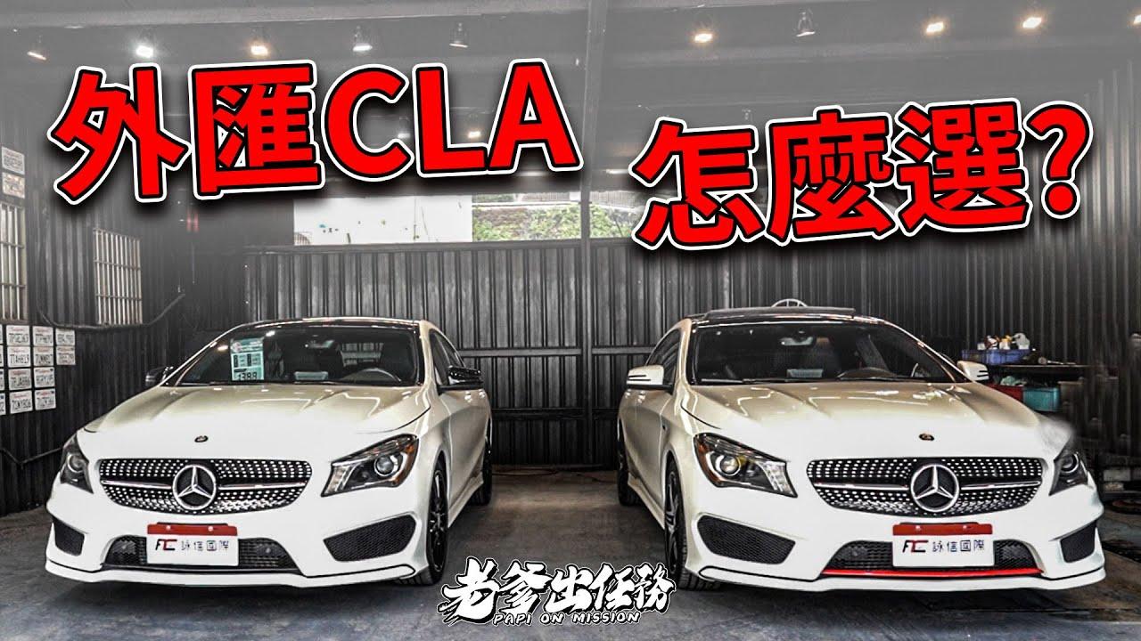 【老爹出任務】外匯 CLA250你會怎麼選?CLA250 PLUS熱血感十足!!