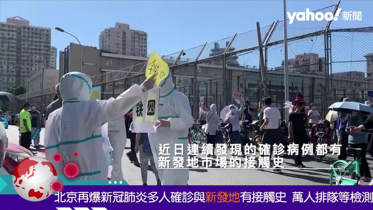 北京再爆新冠肺炎多人確診與「新發地」有接觸史 萬人排隊等檢測