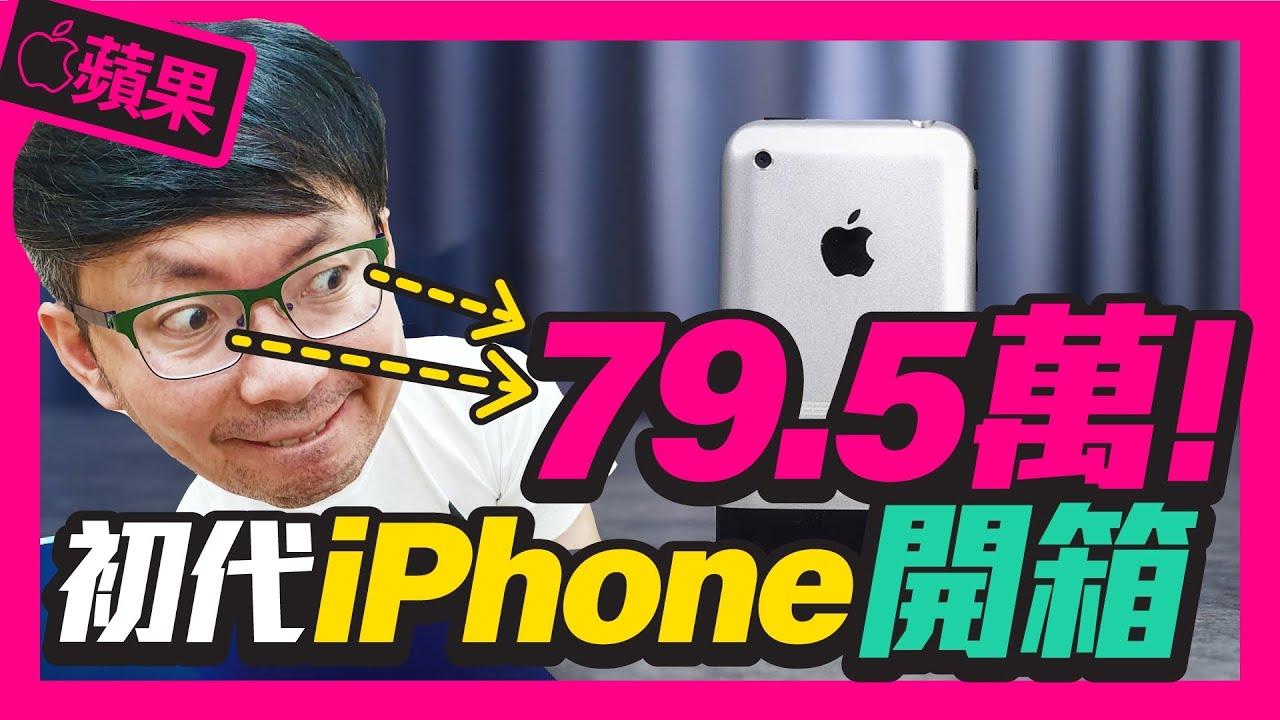 開箱價值79.5萬的iPhone第一代 竟然還可開機使用! iPhone 2G review