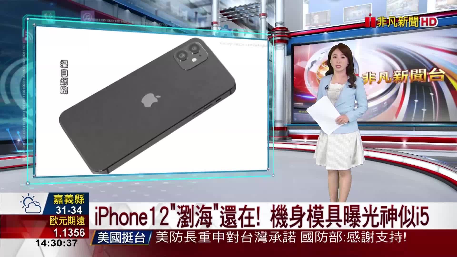 iPhone12瀏海還在! 機身模具曝光神似i5