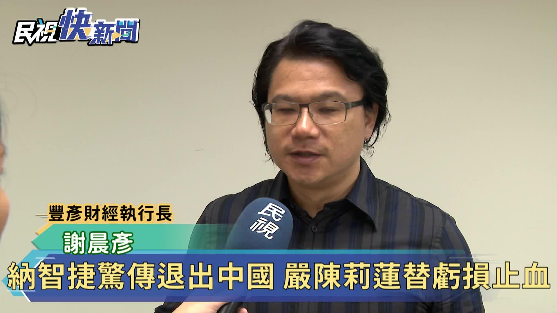 納智捷驚傳退出中國 嚴陳莉蓮替虧損止血