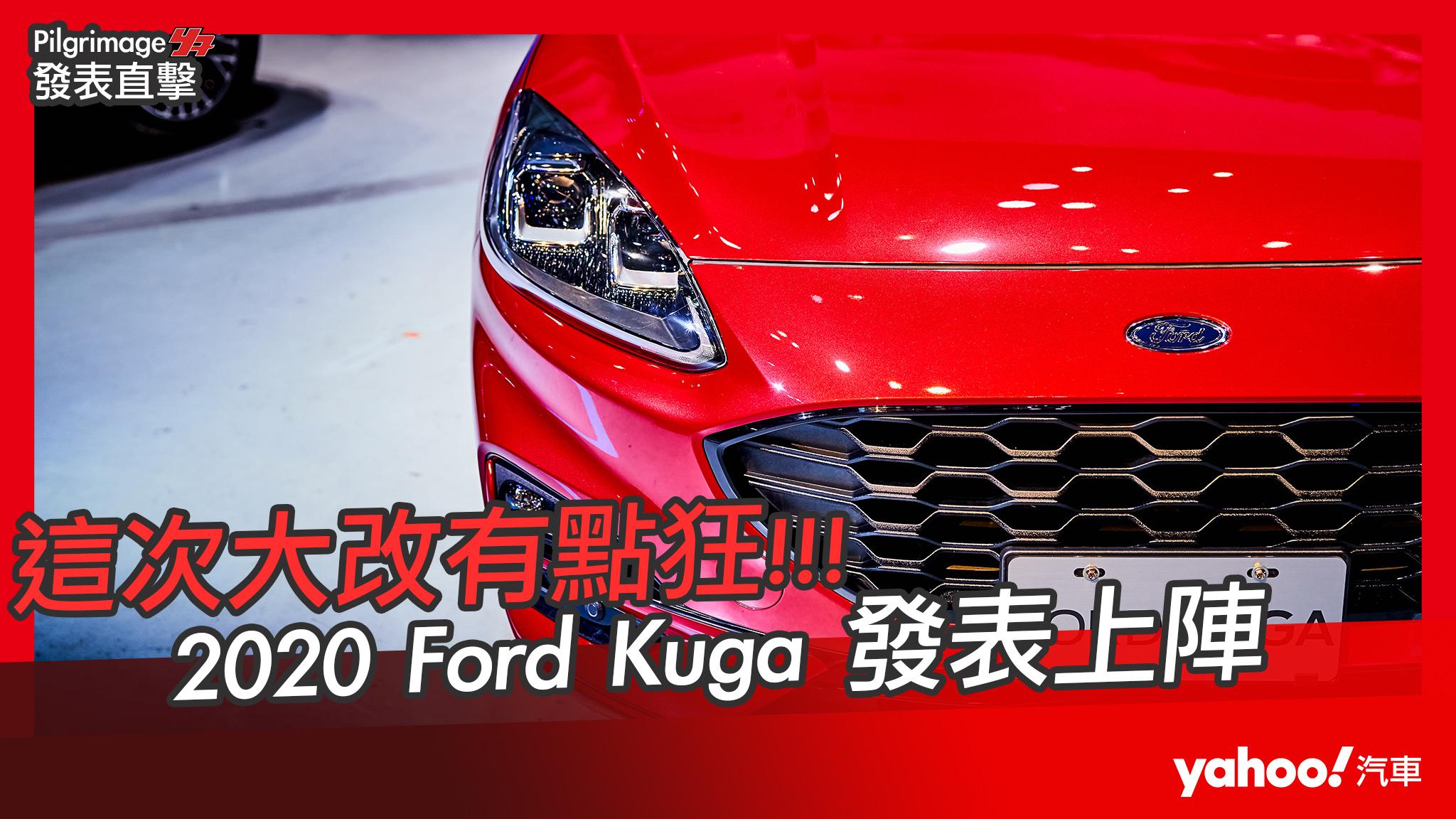【發表直擊】2020 Ford Kuga發表會現場直播