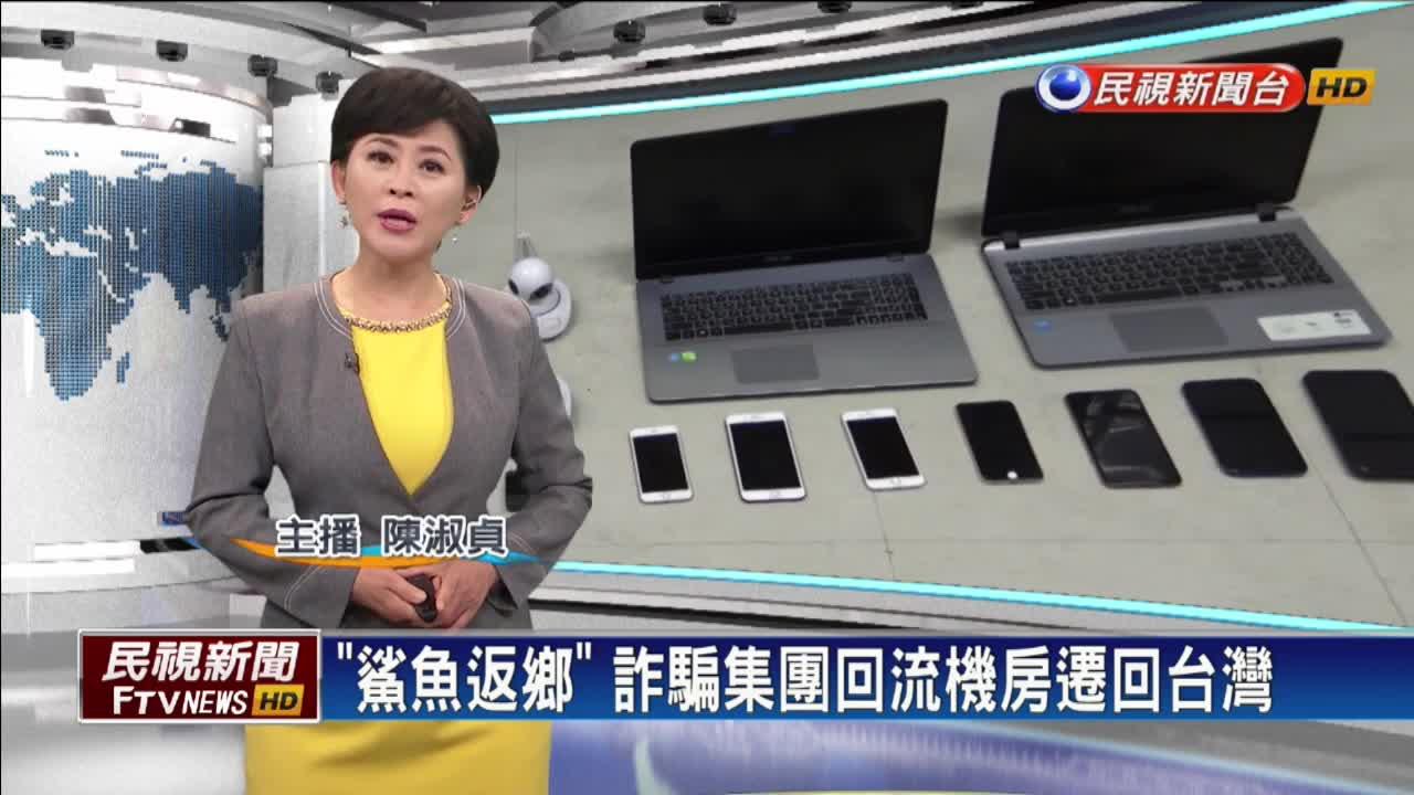 詐騙集團躲疫情回流台灣 專騙中國人匯款