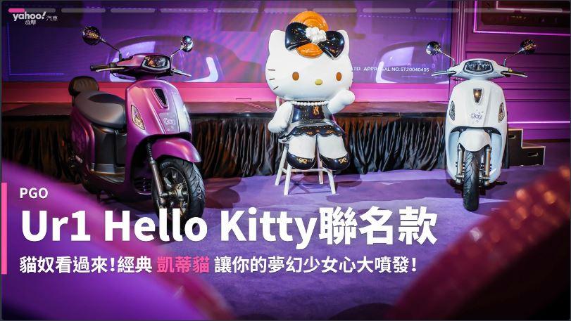【新車速報】女性必須了解、男士們更該備好現金!2020 PGO Ur1 Hello Kitty聯名款限量上市!