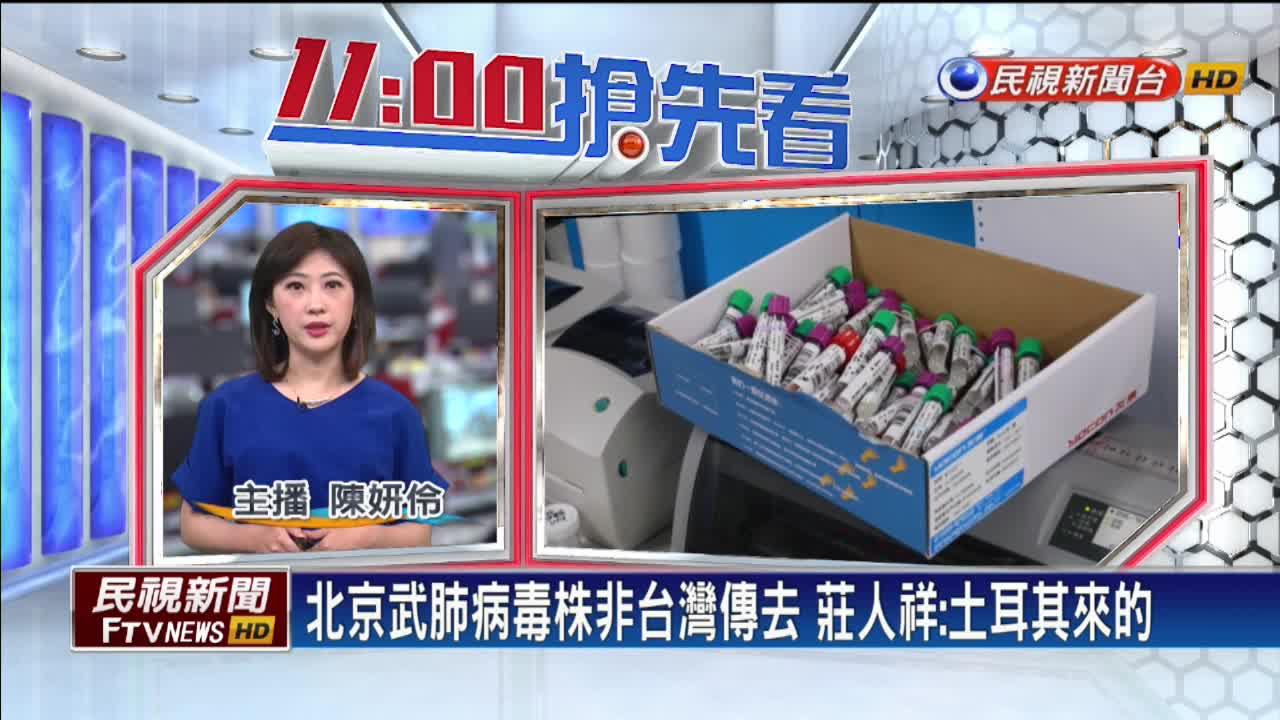 中國研究指武漢肺炎抗體只存在3個月?李秉穎:違背認知