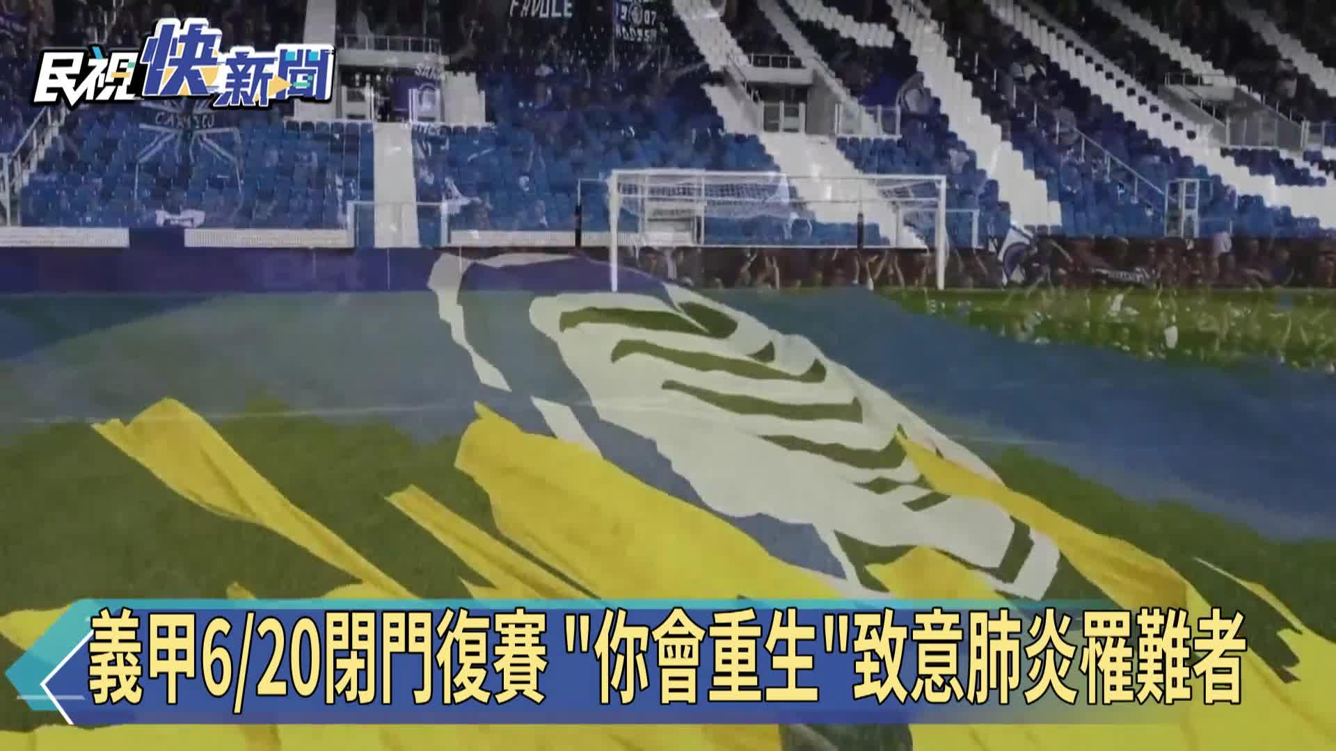 義甲6/20閉門復賽 「你會重生」影片向武漢肺炎罹難者致意