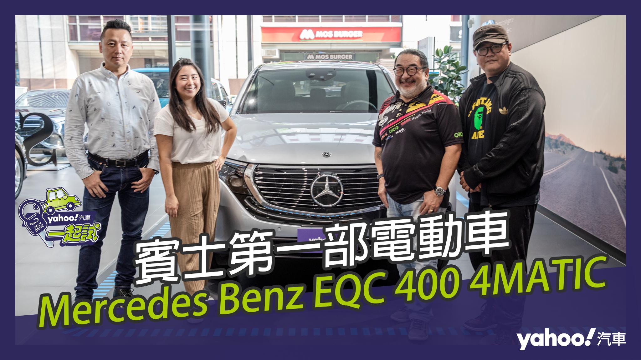 【Yahoo汽車一起試】Vol.17 顛覆你對電動車的想像!深入體驗Mercedes Benz EQC 賓士首輛電動車