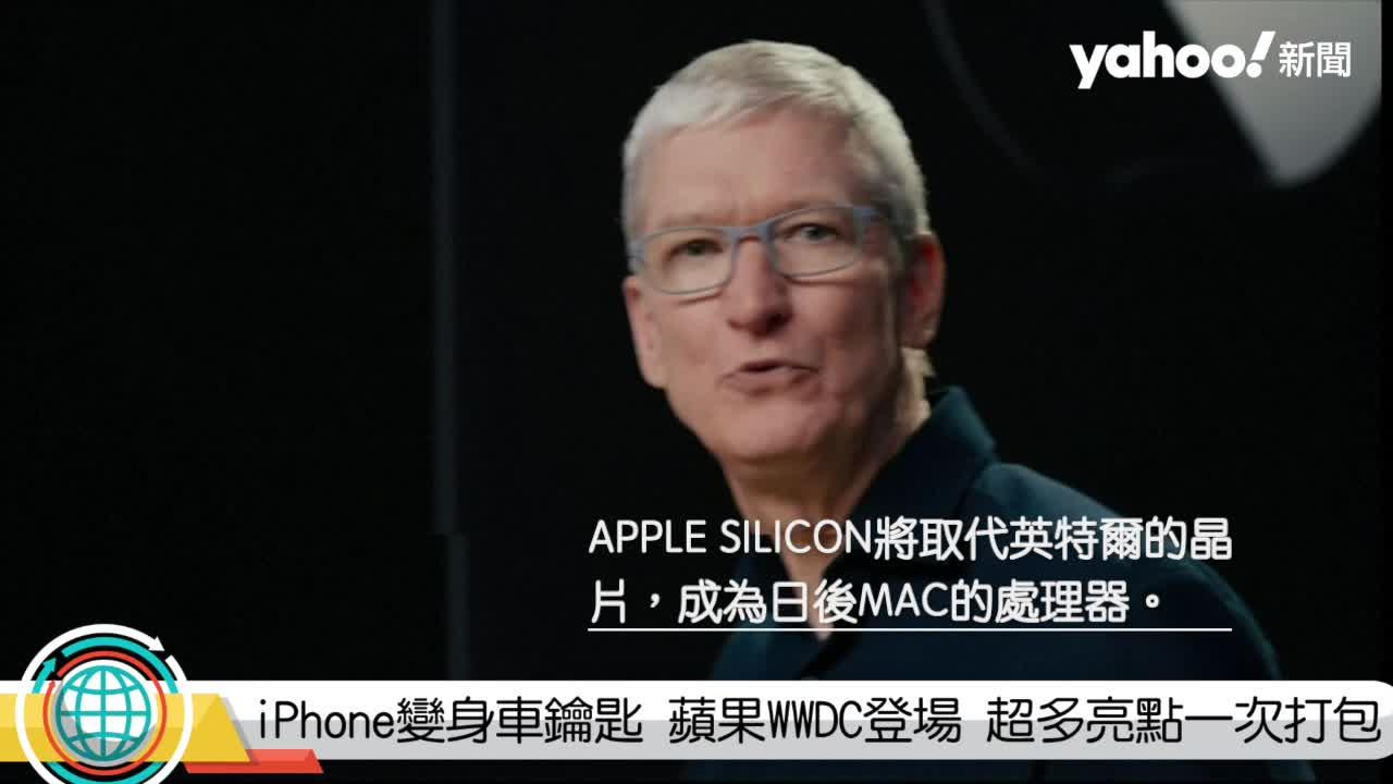 iPhone變身車鑰匙 蘋果WWDC登場 超多亮點一次打包