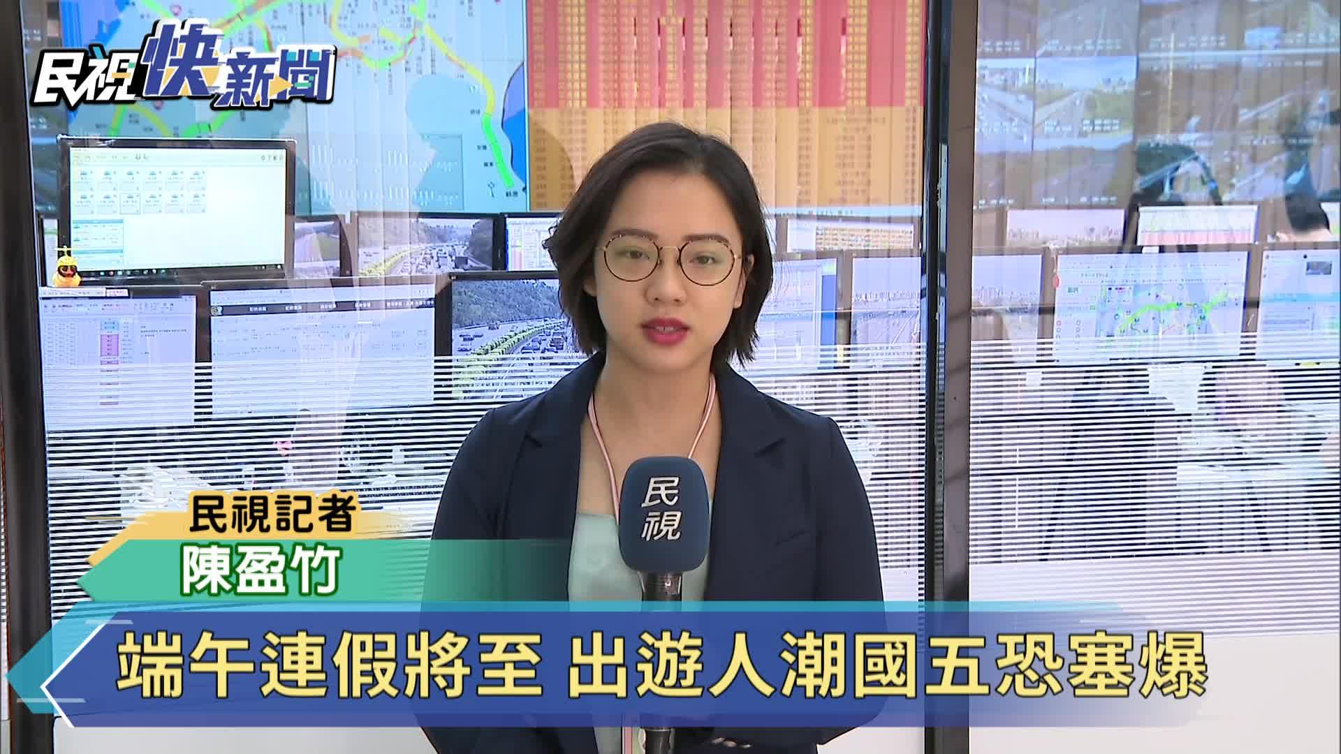 快新聞/端午連假車潮將爆量 預估首日南下車多、國5行車時間增7倍!