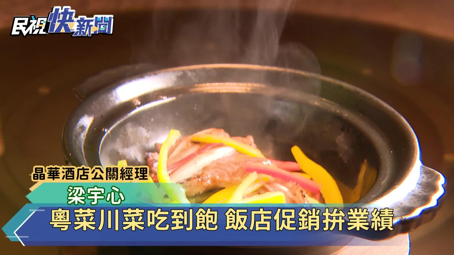 粵菜川菜吃到飽 飯店促銷拚業績