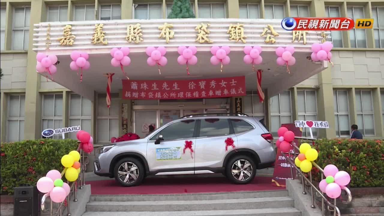 嘉義企業家回饋鄉里 捐百萬新車當環保稽查車