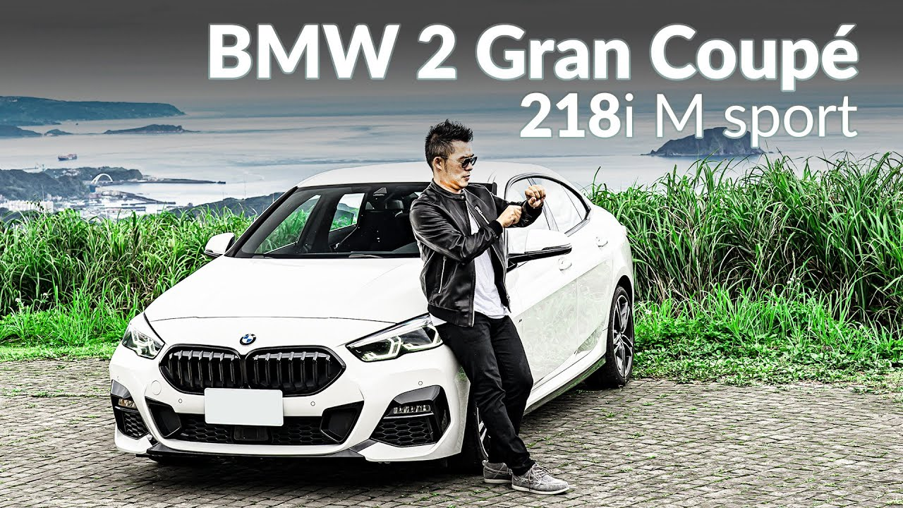 【Andy老爹試駕】帥車就要拍帥照! BMW 2 Gran Coupé 218i M Sport