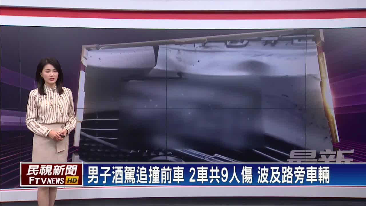 男子酒駕追撞前車 2車共9人傷 波及路旁車輛