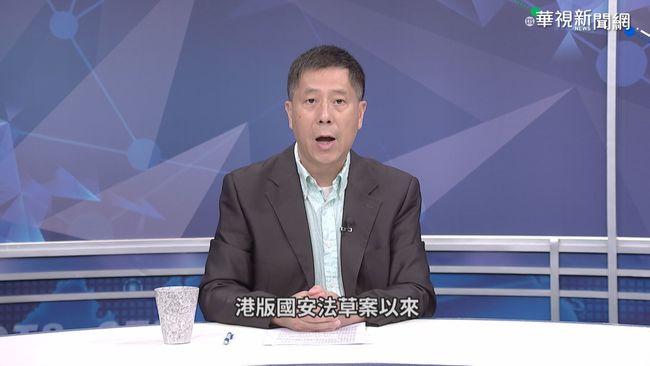 港版國安法國際反彈 汪浩精闢分析