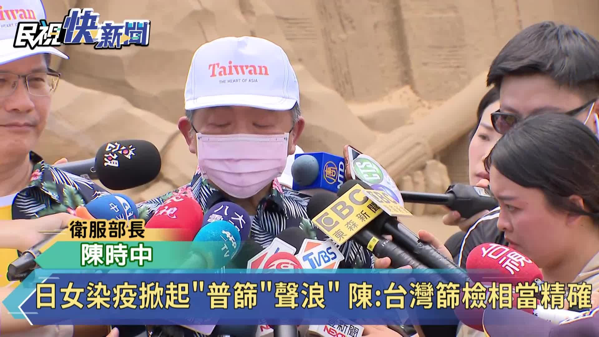 快新聞/日女染疫掀起「普篩」聲浪 陳時中:台灣篩檢是相當精確!